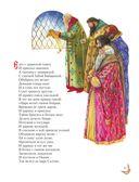 Александр Сергеевич Пушкин. Сказки — фото, картинка — 10