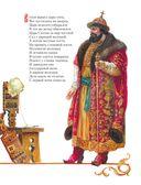 Александр Сергеевич Пушкин. Сказки — фото, картинка — 6