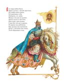 Александр Сергеевич Пушкин. Сказки — фото, картинка — 8