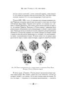 Страница 17