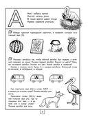 100 занимательных упражнений с буквами и звуками для детей 4-5 лет — фото, картинка — 5