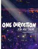One Direction. Кто мы такие — фото, картинка — 1