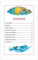 Рассказы для детей — фото, картинка — 1