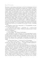 Иван Тургенев. Собрание повестей и рассказов в одном томе — фото, картинка — 6