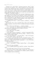 Иван Тургенев. Собрание повестей и рассказов в одном томе — фото, картинка — 10