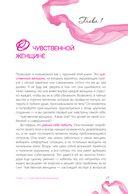 Философия шелковых простыней. Записки чувственной женщины — фото, картинка — 2