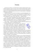 Русский язык без шпаргалок. Орфография и развитие памяти — фото, картинка — 1