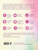 Я женщина. Энциклопедия здоровья, красоты и материнства — фото, картинка — 15