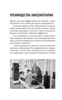 Методика Бубновского. Краткий путеводитель — фото, картинка — 12