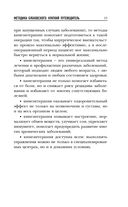 Методика Бубновского. Краткий путеводитель — фото, картинка — 13