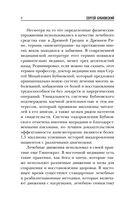 Методика Бубновского. Краткий путеводитель — фото, картинка — 8