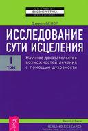 Избавление от боли и стресса. Исследование сути исцеления. Том 1 (комплект из 2-х книг) — фото, картинка — 2