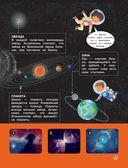 Космос. Погрузитесь в тайны пространства! — фото, картинка — 11