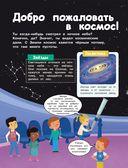 Космос. Погрузитесь в тайны пространства! — фото, картинка — 6