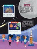 Космос. Погрузитесь в тайны пространства! — фото, картинка — 7
