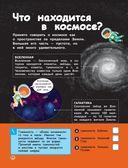 Космос. Погрузитесь в тайны пространства! — фото, картинка — 10