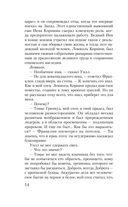 Пророчество Паладина. Негодяйка — фото, картинка — 12