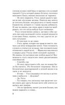 Пророчество Паладина. Негодяйка — фото, картинка — 6
