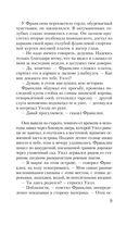 Пророчество Паладина. Негодяйка — фото, картинка — 7