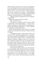 Пророчество Паладина. Негодяйка — фото, картинка — 8