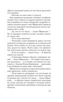 Пророчество Паладина. Негодяйка — фото, картинка — 9