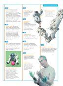 Роботы. Иллюстрированный путеводитель — фото, картинка — 5