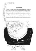 Укротитель троллей. Как заставить замолчать внутреннего критика — фото, картинка — 12