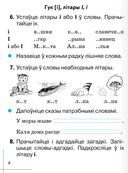 Беларуская мова. 2 клас. Рабочы сшытак — фото, картинка — 4