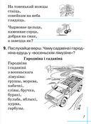 Беларуская мова. 2 клас. Рабочы сшытак — фото, картинка — 5