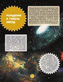 Вселенная и космос — фото, картинка — 11