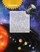 Вселенная и космос — фото, картинка — 4