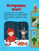 Большая говорящая книга с дополненной реальностью для малышей — фото, картинка — 14