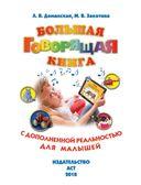 Большая говорящая книга с дополненной реальностью для малышей — фото, картинка — 1