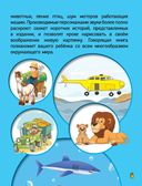 Большая говорящая книга с дополненной реальностью для малышей — фото, картинка — 5