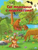 Большая говорящая книга с дополненной реальностью для малышей — фото, картинка — 8