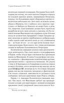 У ворот Петрограда 1919-1920 годы — фото, картинка — 14