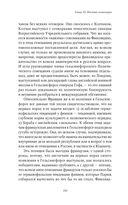 У ворот Петрограда 1919-1920 годы — фото, картинка — 15