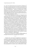 У ворот Петрограда 1919-1920 годы — фото, картинка — 16
