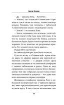 П5. Прощальные песни политических пигмеев Пиндостана — фото, картинка — 10