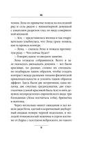 П5. Прощальные песни политических пигмеев Пиндостана — фото, картинка — 11