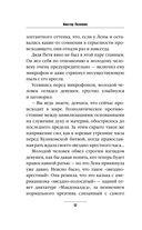 П5. Прощальные песни политических пигмеев Пиндостана — фото, картинка — 12