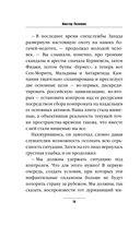 П5. Прощальные песни политических пигмеев Пиндостана — фото, картинка — 14