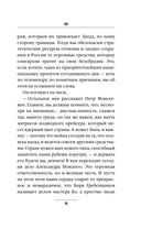 П5. Прощальные песни политических пигмеев Пиндостана — фото, картинка — 15