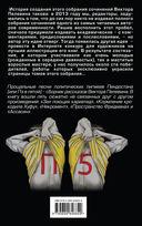 П5. Прощальные песни политических пигмеев Пиндостана — фото, картинка — 16