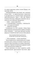 П5. Прощальные песни политических пигмеев Пиндостана — фото, картинка — 7