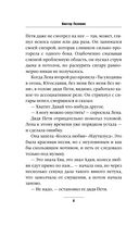 П5. Прощальные песни политических пигмеев Пиндостана — фото, картинка — 8