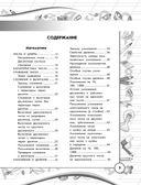 Энциклопедия младшего школьника (+ CD) — фото, картинка — 1