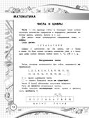 Энциклопедия младшего школьника (+ CD) — фото, картинка — 10