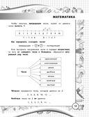 Энциклопедия младшего школьника (+ CD) — фото, картинка — 11