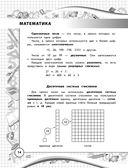 Энциклопедия младшего школьника (+ CD) — фото, картинка — 12